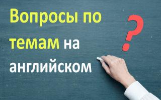 Вопросы по темам на английском языке