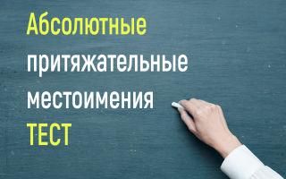 Упражнения на абсолютные притяжательные местоимения в английском языке