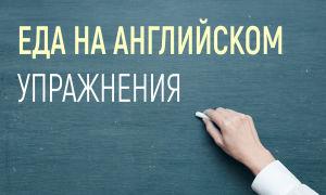 Упражнения по теме Еда на английском с ответами