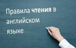 Правила чтения в английском языке для начинающих с таблицами