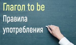 Глагол to be — are/is/am/was/were/been. Перевод и правила употребления