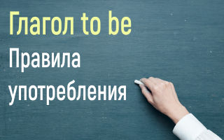 Глагол to be – are/is/am/was/were/been. Перевод и правила употребления