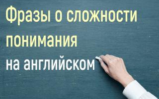 Фразы о сложности понимания на английском