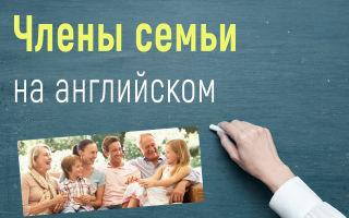 Члены семьи на английском (мама, папа, дочь, сын, бабушка, тетя, сестра и другие)