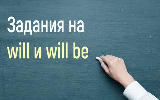 Задания на will и will be (будущее простое время в английском)