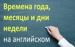 Времена года, месяцы и дни недели на английском языке