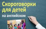 Скороговорки на английском языке для детей