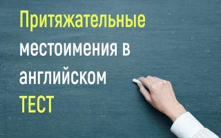 Упражнения на притяжательные местоимения в английском языке