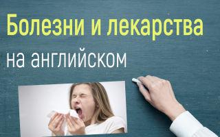 Здоровье, болезни и лекарства на английском