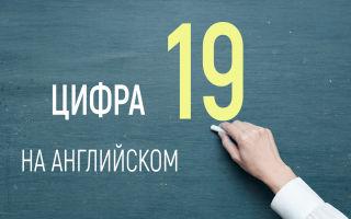 Цифра 19 на английском языке