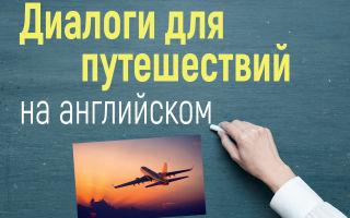 Диалоги про путешествия на английском (в аэропорту, самолете, турагентстве)