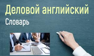 Словарь делового английского | список фраз по разделам бизнеса