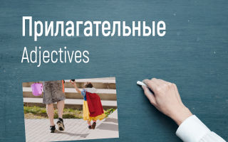 Прилагательные в английском языке (Adjectives)