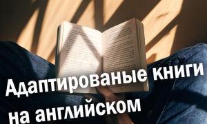 Книги на английском языке — адаптированные и в оригинале