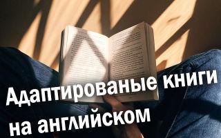 Литература на английском — Intermediate (средний уровень)