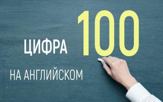 Цифра 100 на английском языке