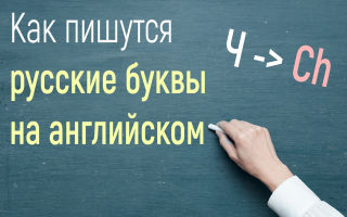 Правила написания русских букв на английском (транслитерация)