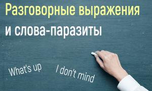 Разговорные выражения и слова-паразиты на английском