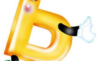 Буква ъ (твердый знак) на английском — как пишется