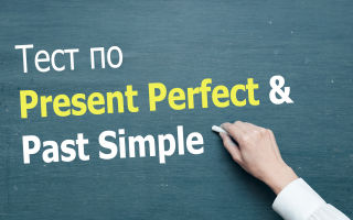 Упражнения на Present Perfect и Past Simple