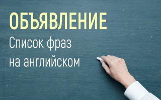 Объявление на английском | фразы с переводом