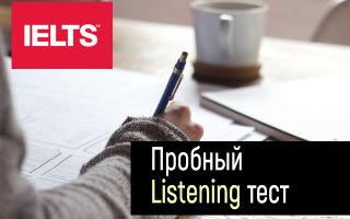 Онлайн-тест IELTS Listening с ответами