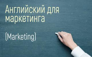 Английский для маркетинга | список терминов