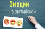 Эмоции на английском языке с переводом и картинками