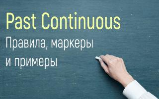Past Continuous — правила употребления, маркеры и примеры
