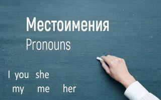 Местоимения в английском языке с таблицами и переводом (Pronouns)