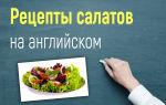 Рецепты салатов на английском языке с переводом