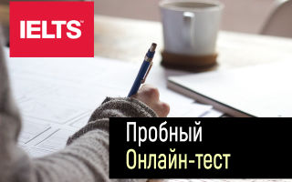 Сдать пробный IELTS онлайн — по каждой секции