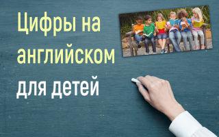 Учим английские цифры для детей