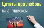 Красивые цитаты и фразы про любовь на английском с переводом