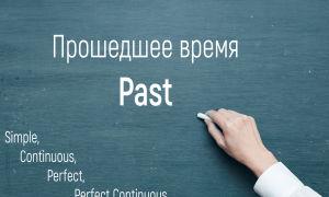 """Прошедшее время в английском языке (Past, читается """"паст"""")"""