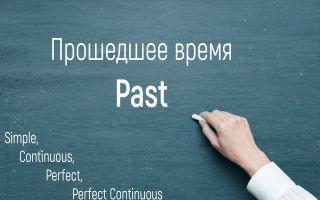 Прошедшее время в английском языке (Past, читается «паст»)