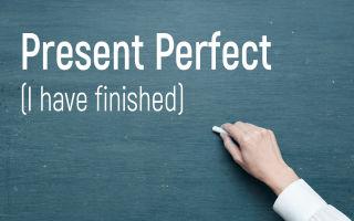 Present Perfect (I have finished) — Настоящее совершенное время