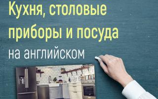 Столовые приборы, посуда и предметы на кухне на английском