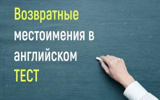 Упражнения на возвратные местоимения в английском языке