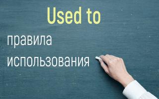 Used to — правило использования с примерами предложений
