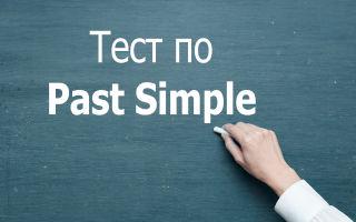 Упражнения на Past Simple (Прошедшее простое время в английском)