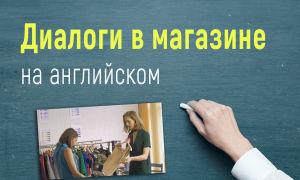 Диалоги в магазине на английском с переводом