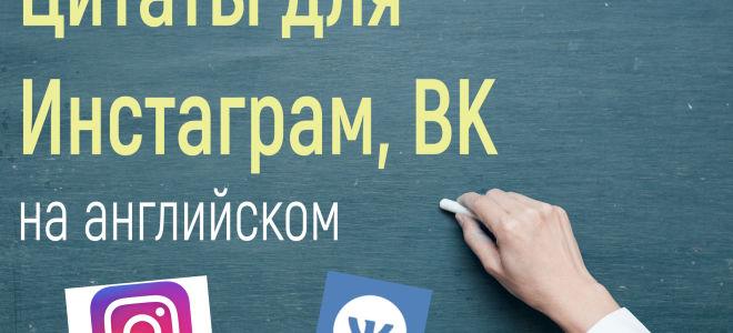 Цитаты для инстаграм, ВК на английском с переводом