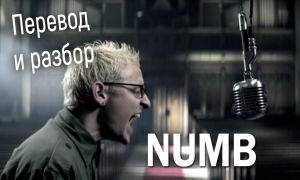 Песня Numb (Linkin park), текст, перевод и разбор грамматики