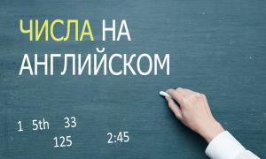 Цифры на английском языке с транскрипцией и произношением