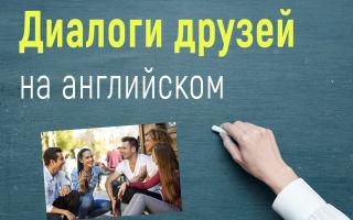 Диалоги друзей на английском языке с переводом