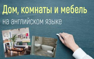 Дом, названия комнат и предметов мебели на английском с переводом