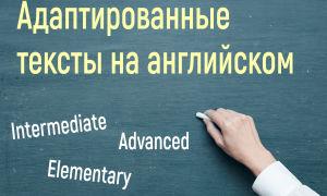 Адаптированные тексты на английском по уровням сложности