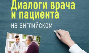 Диалог врача и пациента на английском с переводом