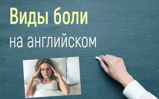 Болит голова, горло, живот и другие части тела на английском
